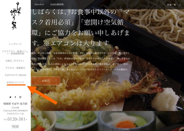 池乃家ホームページ。画面左には『お手伝いについて』のボタンが。