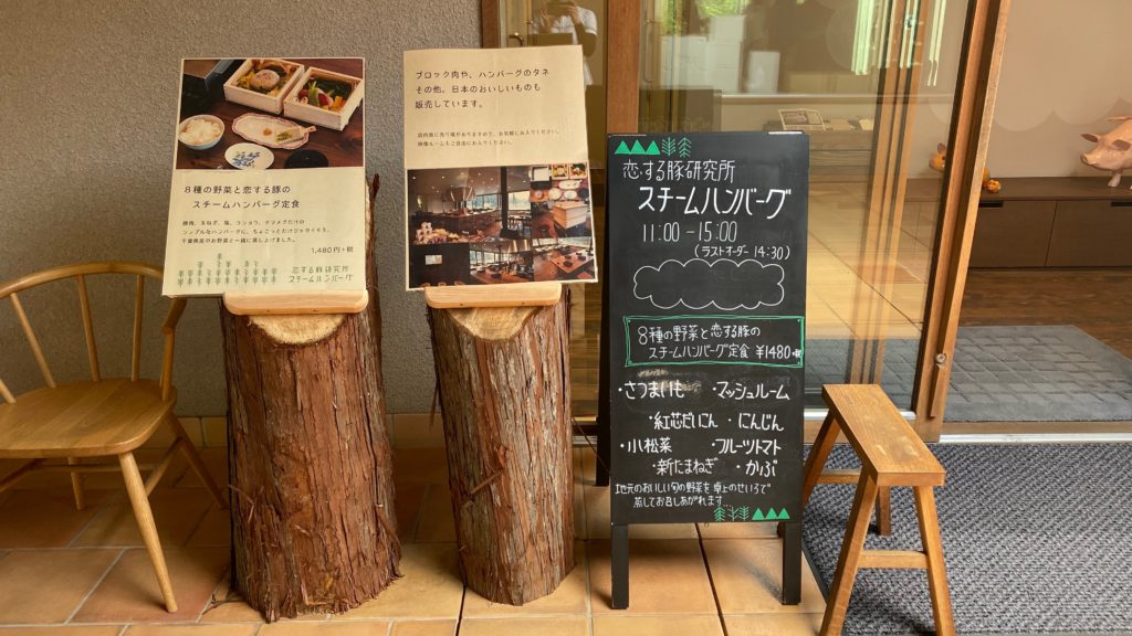 レストランの看板
